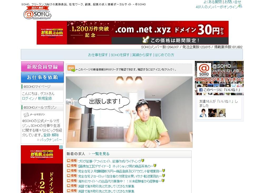 @SOHOのトップ画面