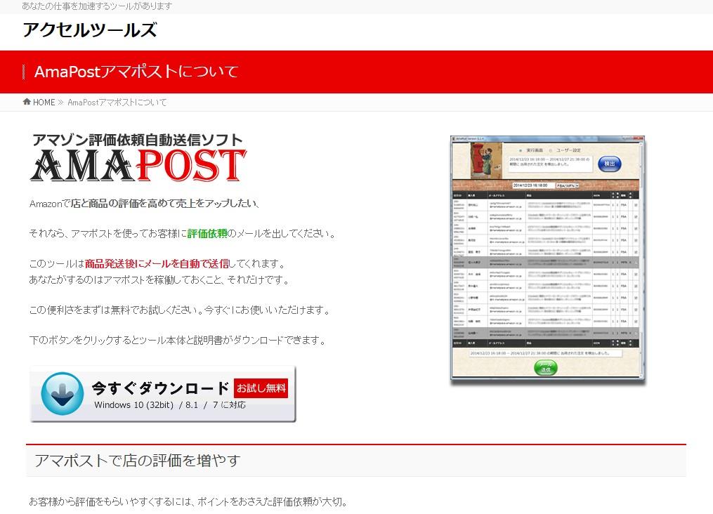 アマポストのトップ画面