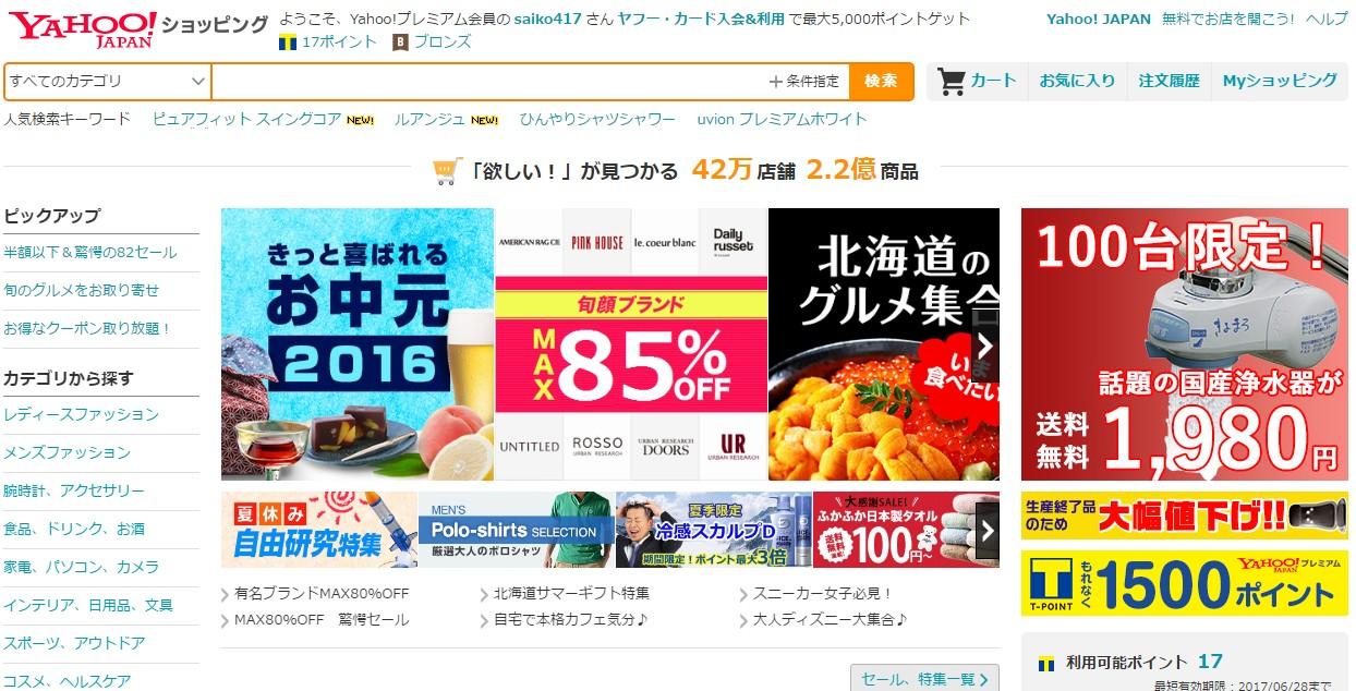 Yahoo!ショッピングのトップ画面