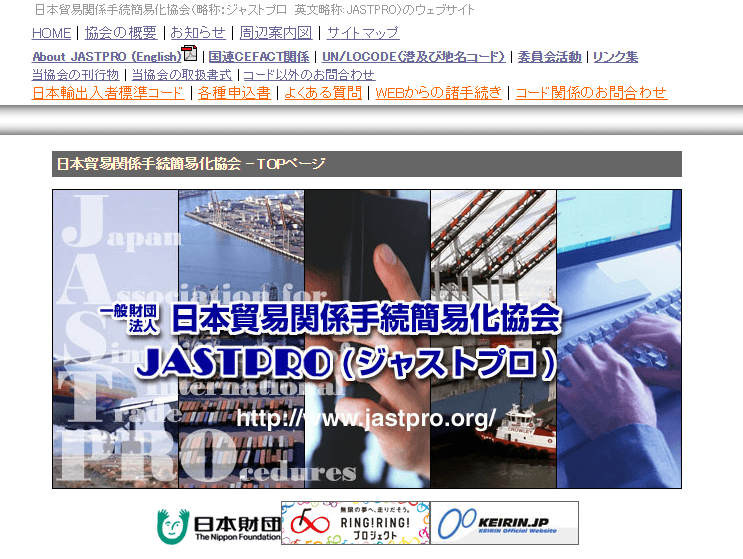 JASTPRO(ジャストプロ)のトップ画像