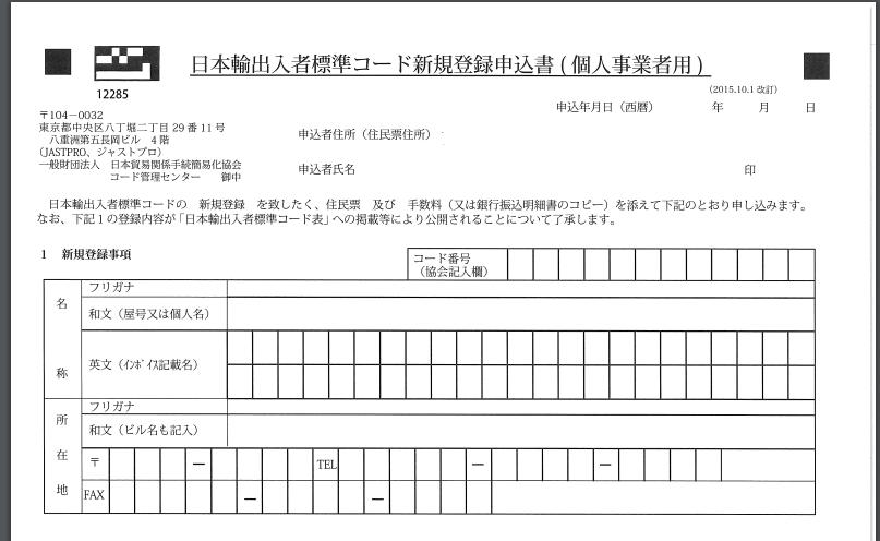 日本輸出入者標準コード新規登録申込書