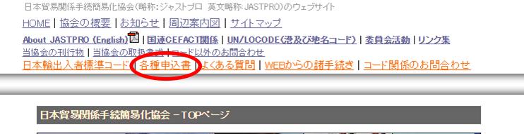 JASTPROの「各種申込書」の表示個所
