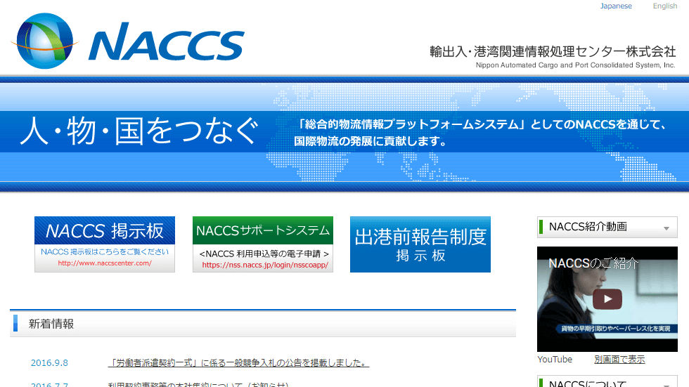 NACCS(ナックス)のトップ画像