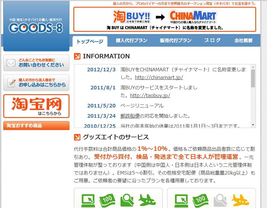 グッズエイト(goods-8)のトップ画面