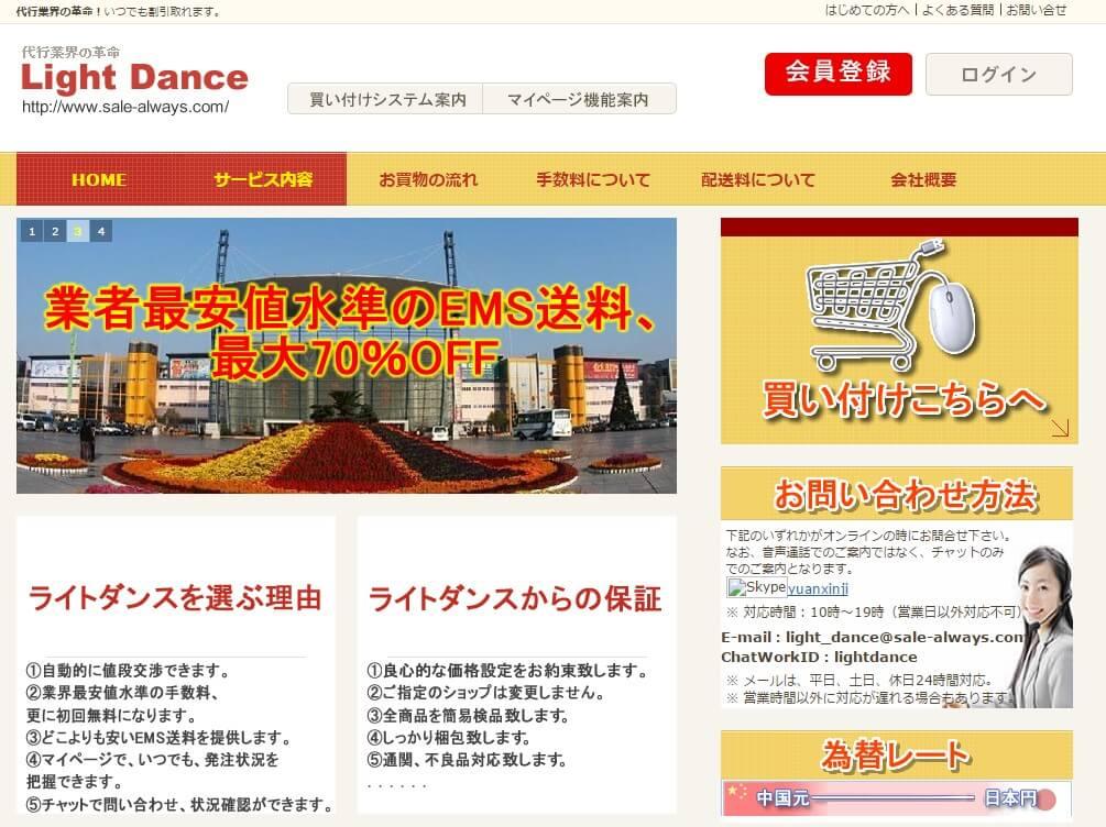 ライトダンス(light dance)のトップ画面