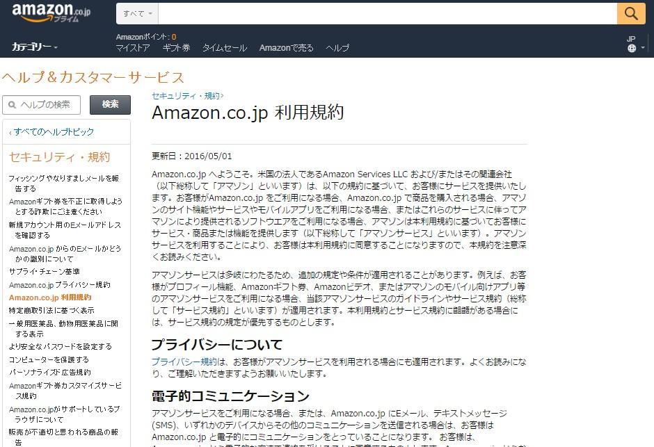 Amazon利用規約のイメージ