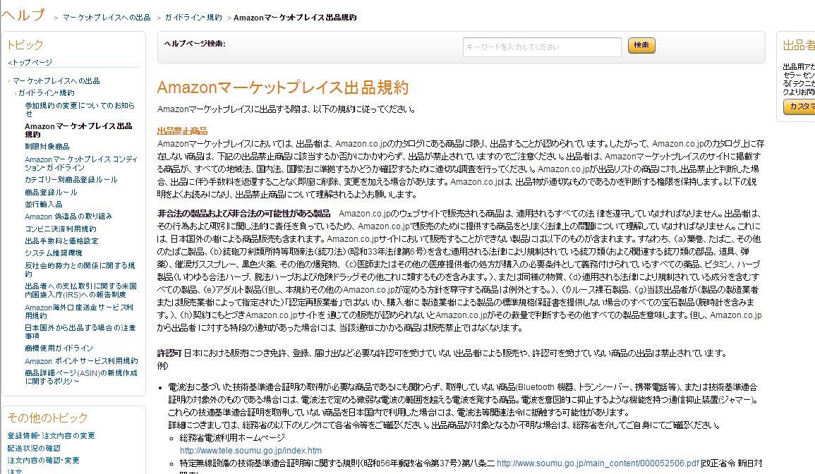 Amazonマーケットプレイス出品規約のサイト画像