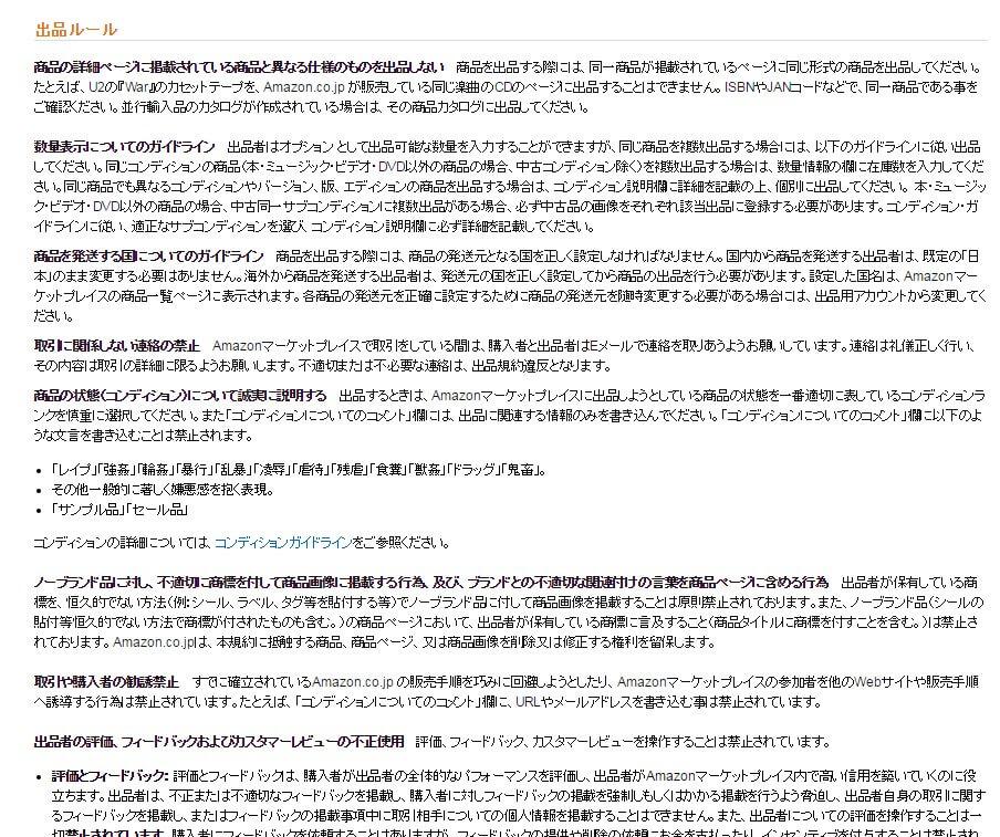 出品に関するAmazonの規約の記載箇所