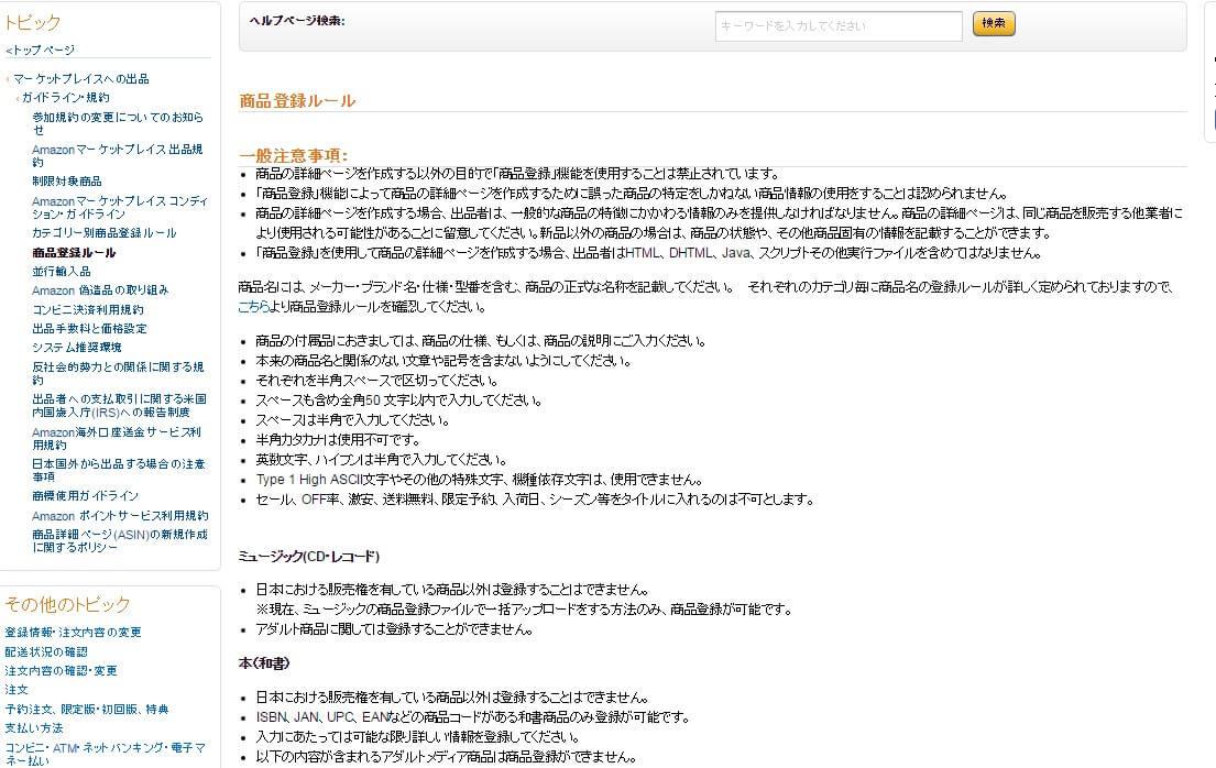 商品タイトルやキーワードに関するAmazonの規約のイメージ