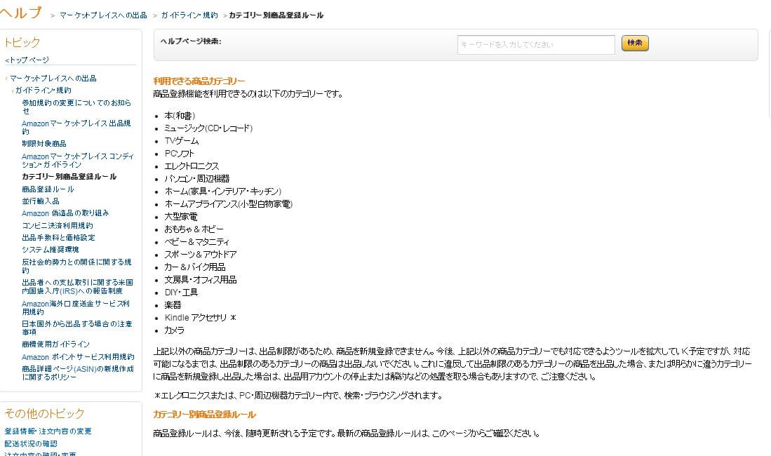 商品説明に関するAmazonの規約のイメージ