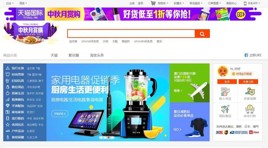 タオバオ(淘宝网、taobao)のトップ画面