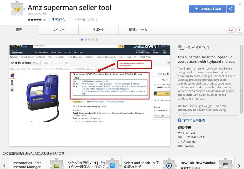 Amz superman seller tool