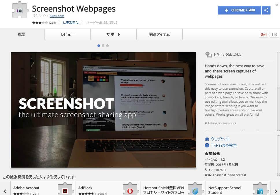 Screenshot Webpages