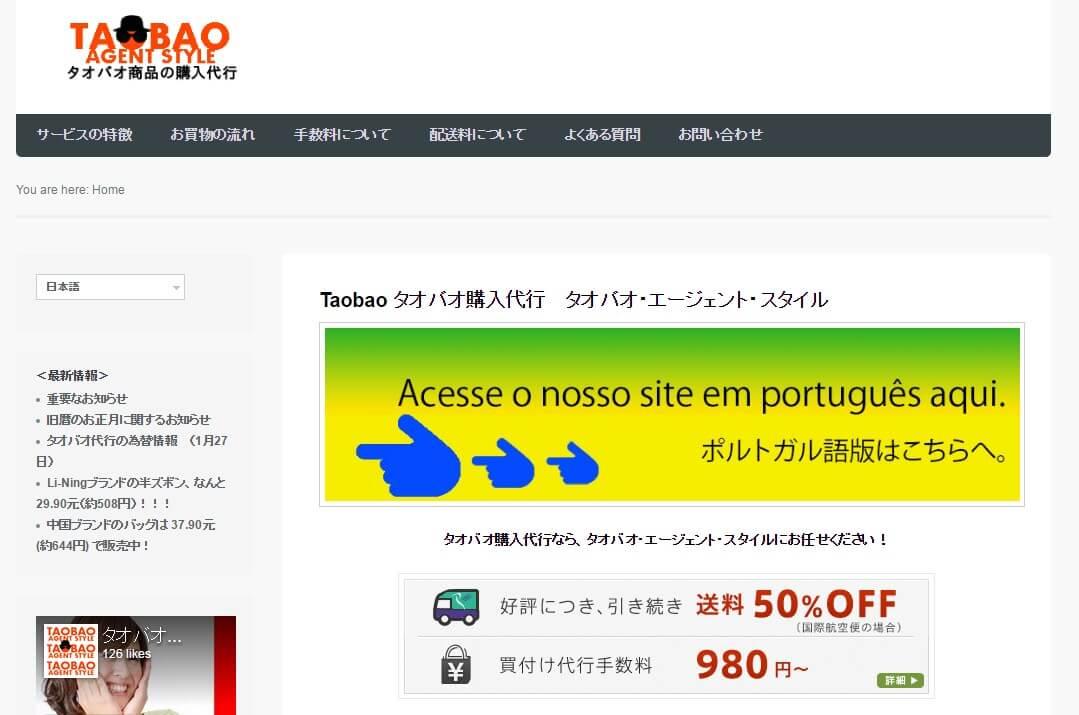 TAOBAO AGENT STYLE(タオバオエージェントスタイル)のトップ画面