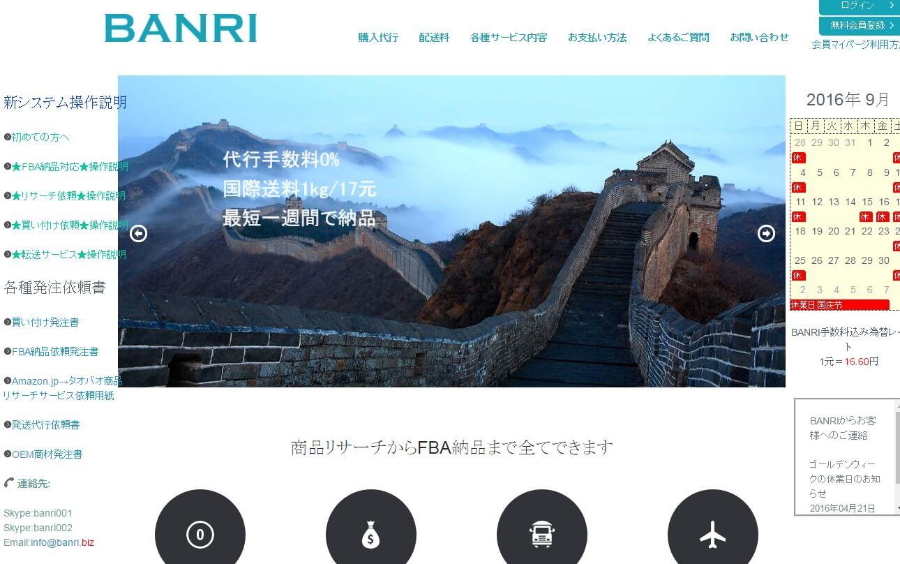 BANRI(バンリ)のトップ画面
