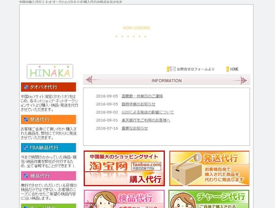 HINAKA(ヒナカ)のトップ画面
