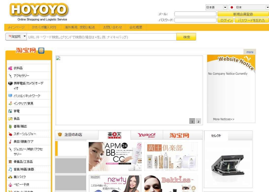 HOYOYO(ホヨヨ)のトップ画面