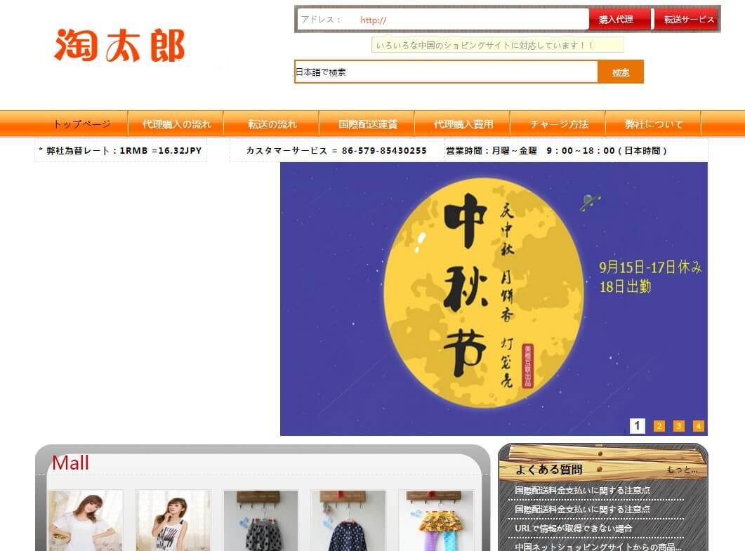 淘太郎のトップ画面