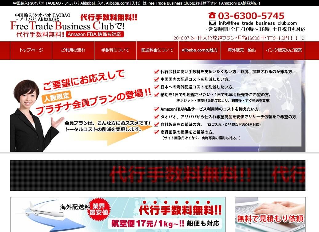 Free Trade Business Club(フリートレードビジネスクラブ)のトップ画面