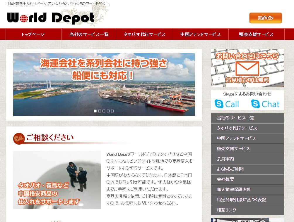 World Depot(ワールドデポ)のトップ画面