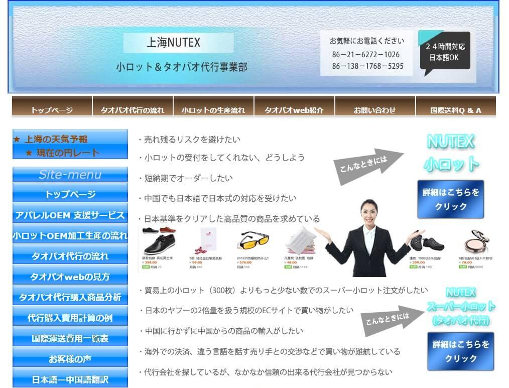 上海nutexのトップ画面