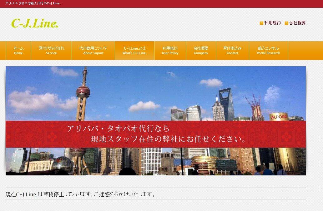 C-J.Line.のトップ画面
