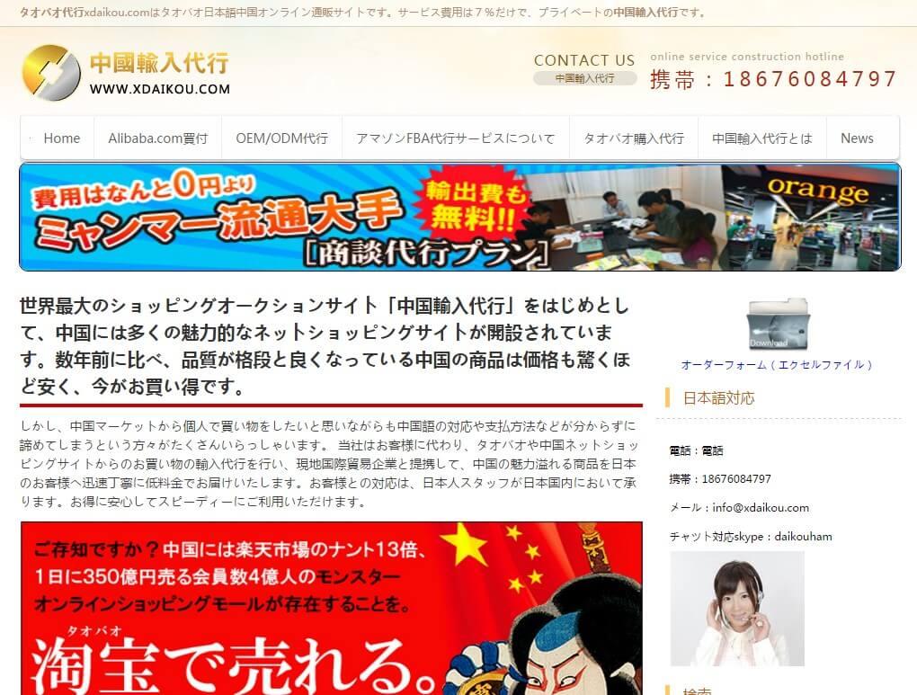 タオバオ代行xdaikou.comのトップ画面