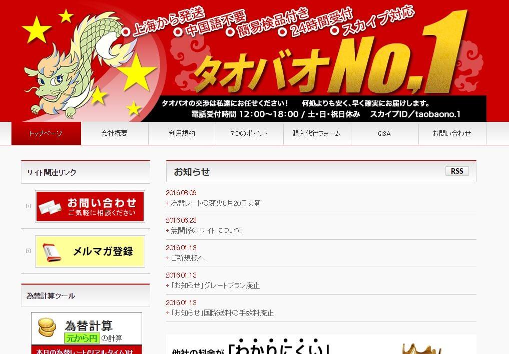タオバオNO.1のトップ画面