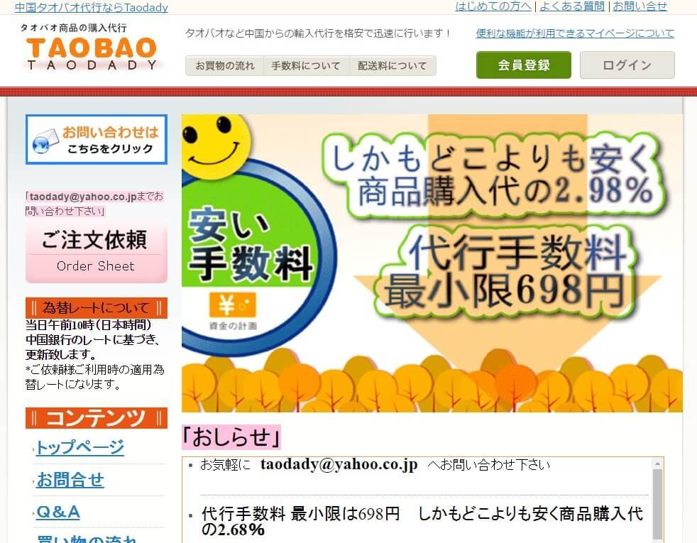 TAODADY(タオダディ)のトップ画面