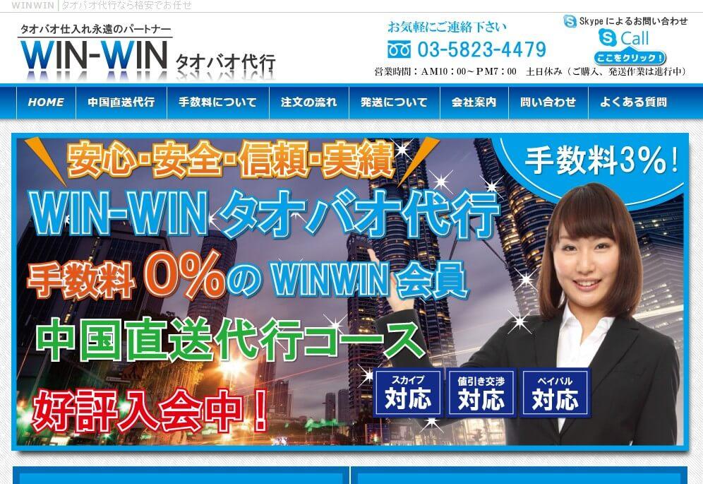 win-win(ウインウイン) 代行のトップ画面