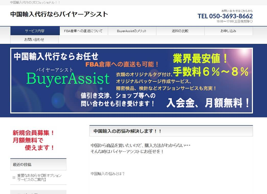 バイヤーアシスト(BuyerAssist)のトップ画面