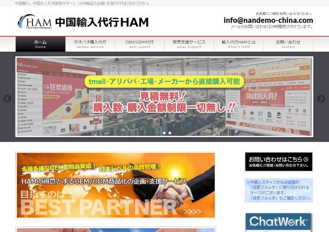 中国輸入代行HAMのトップ画面