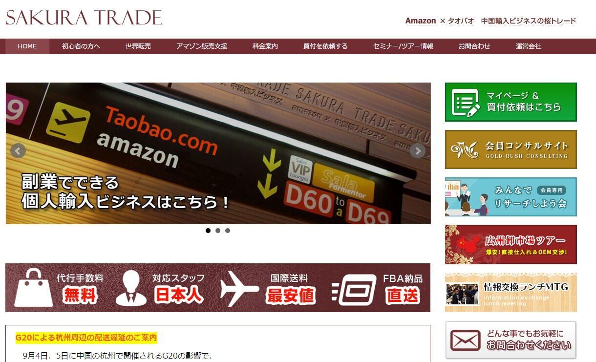 桜トレードのトップ画面