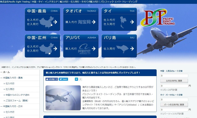 パシフィック・エイト・トレーディング(Pacific Eight Trading)のトップ画面
