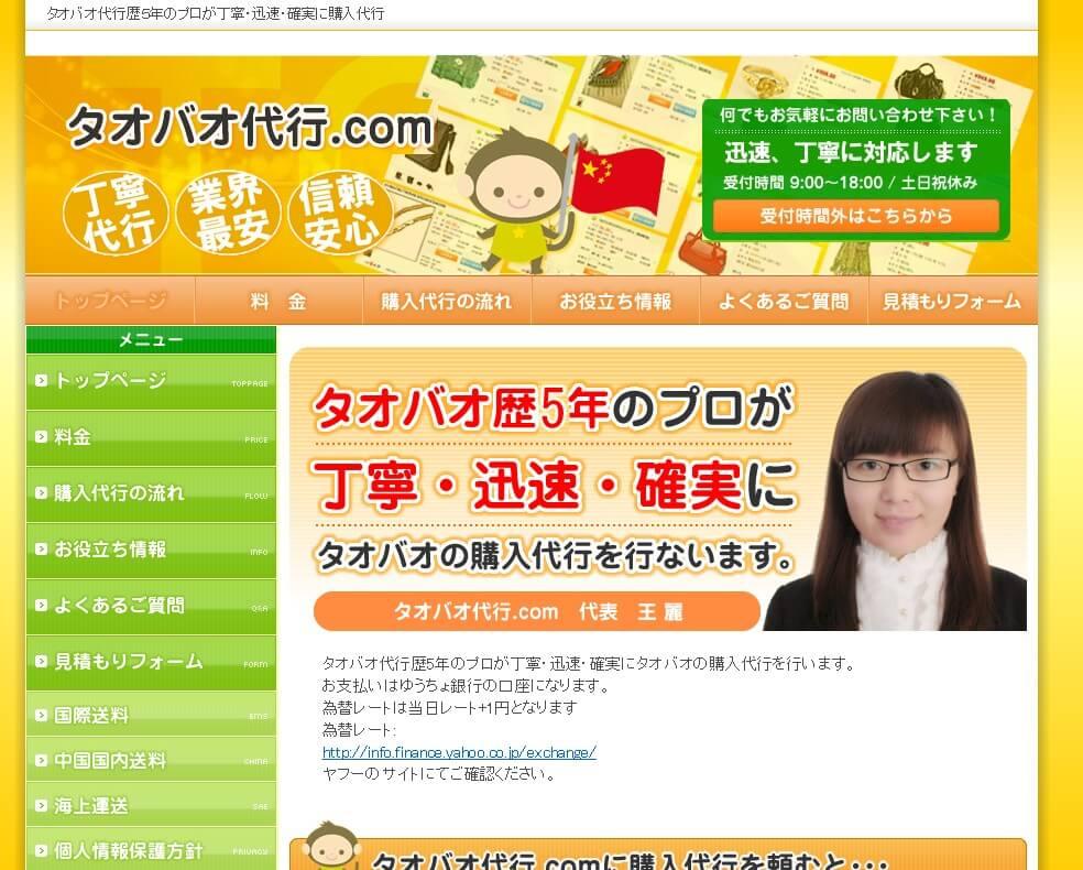 タオバオ代行.comのトップ画面
