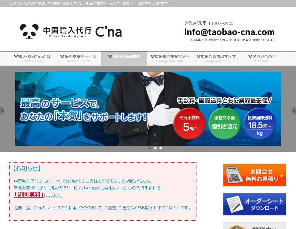 中国輸入代行C'naのトップ画面