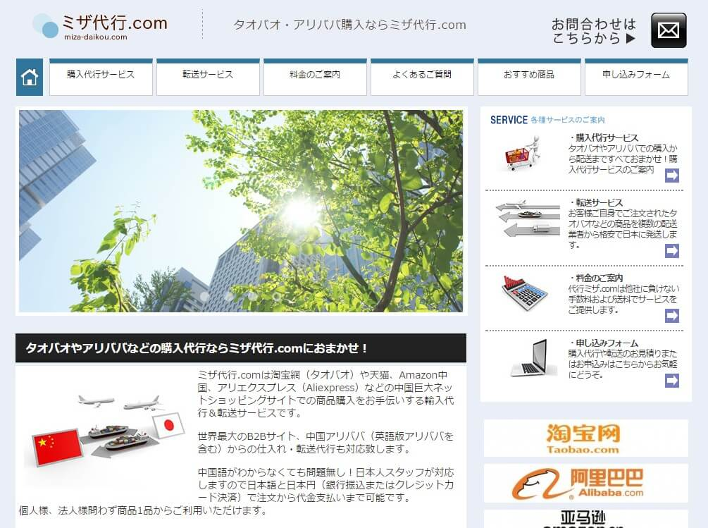 ミザ代行.COMのトップ画面