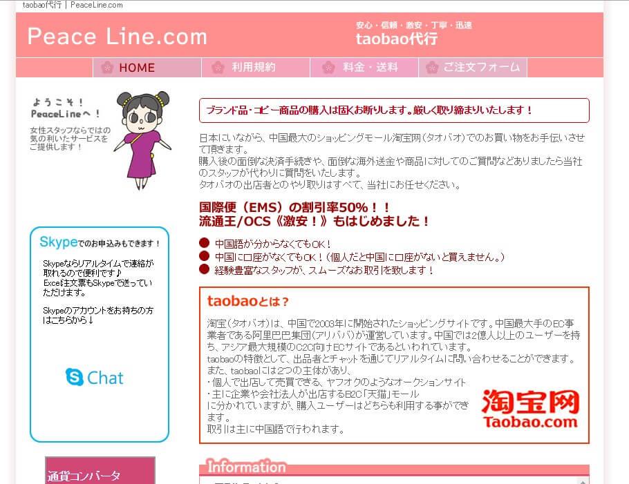 ピースライン(PeaceLine).comのトップ画面