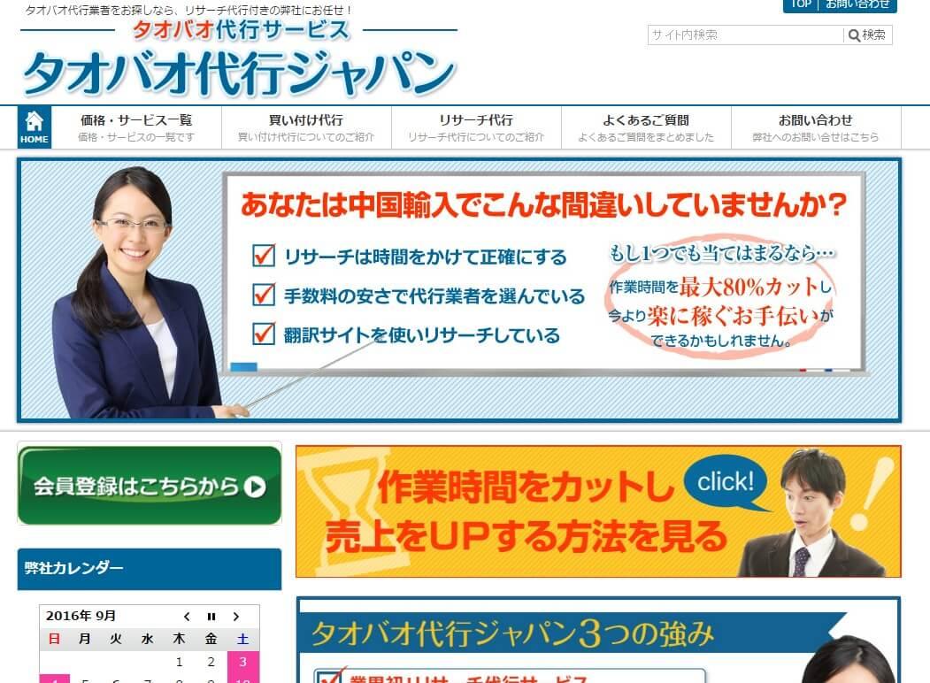 タオバオ代行ジャパンのトップ画面