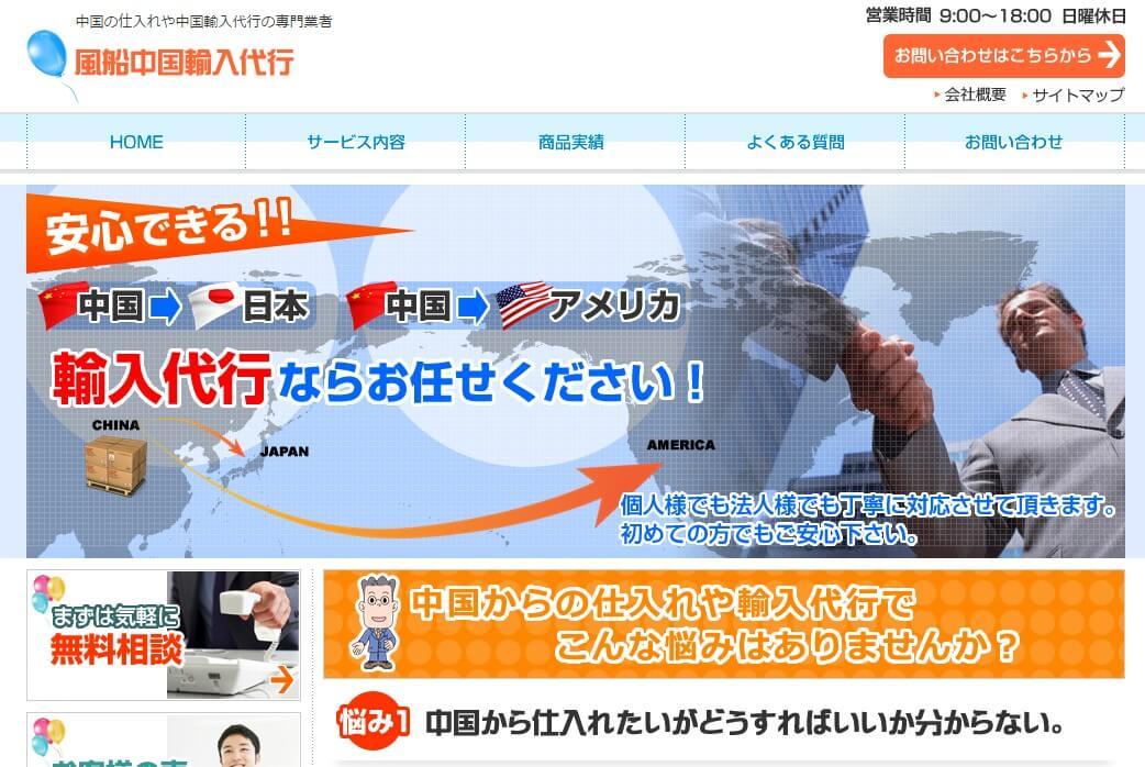風船中国輸入代行のトップ画面