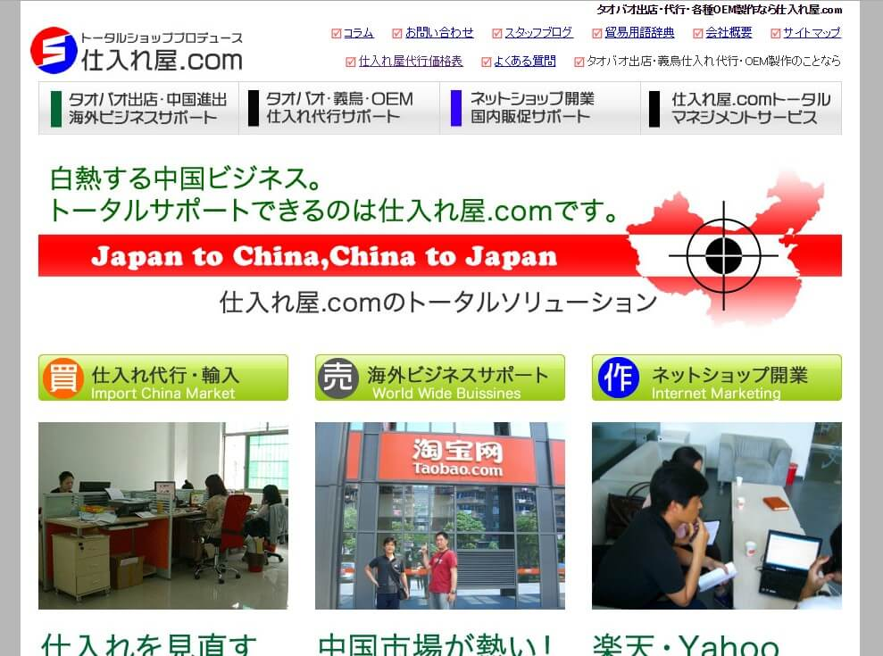 仕入れ屋.comのトップ画面