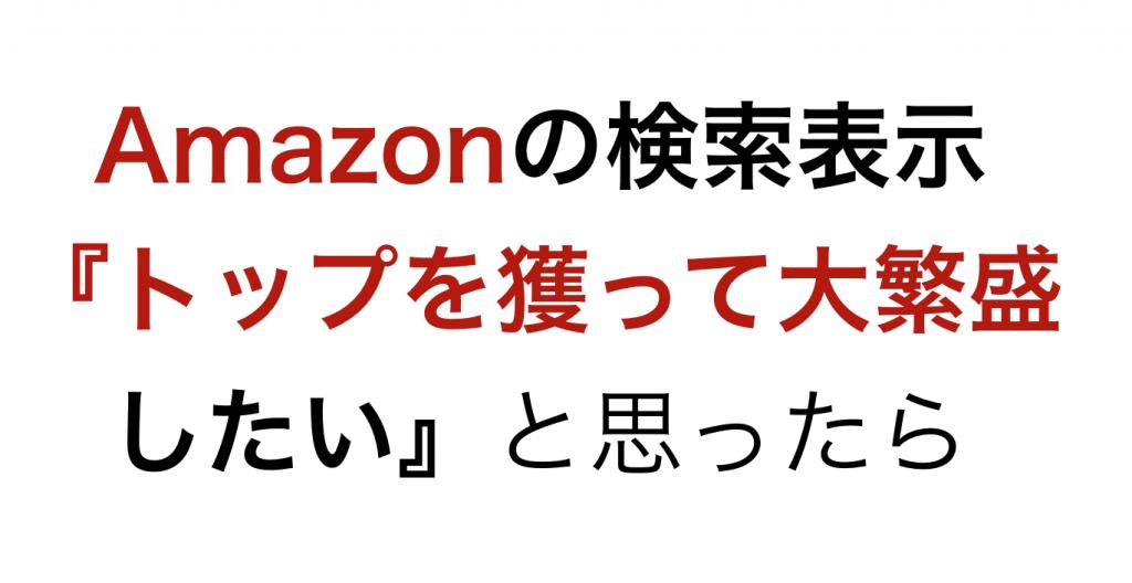 amazon あわせ 買い 検索