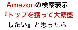 【2019年】年商9桁セラーのAmazon検索エンジン(A10)攻略ポイント7つ【3年連続ベストセラーメソッド②】