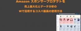 Amazonスポンサープロダクトのコスパ最大化はこうやって使おう!!(3年連続ベストセラーメソッド④)